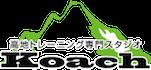 湘南で高地トレーニング 「Koach(コーチ)」は平塚スポーツケアセンター付属の会員制高地トレーニング専門スタジオ