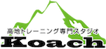 湘南で高地トレーニング 「Koach(コーチ)」は全く新しい会員制高地トレーニング専門スタジオ